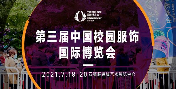 CISUE中国校园服饰国际博览会