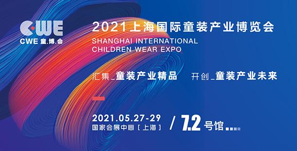 CWE上海国际童装产业博览会