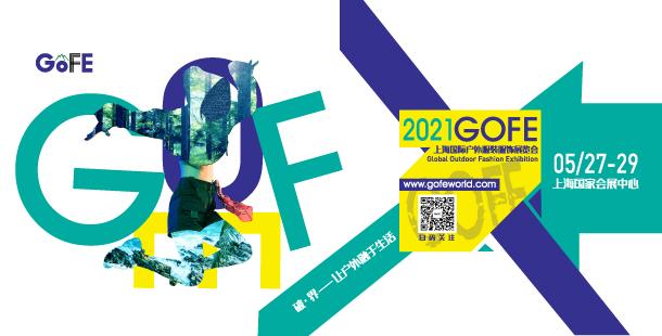 GOFE国际户外服装服饰展