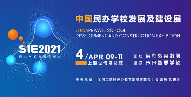 中国民办学校发展及建设展