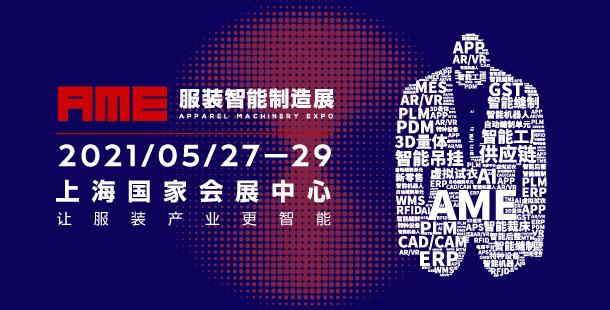 亚洲服装智能制造博览会
