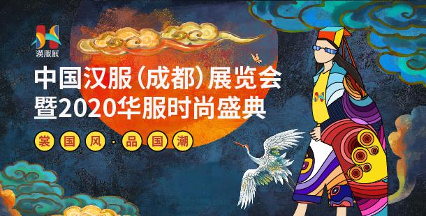 中国汉服成都展览会