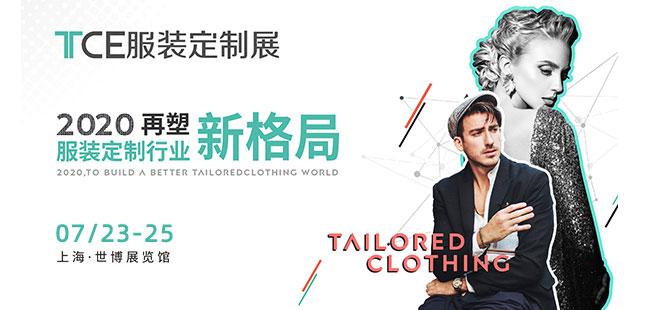中国服装定制展览会