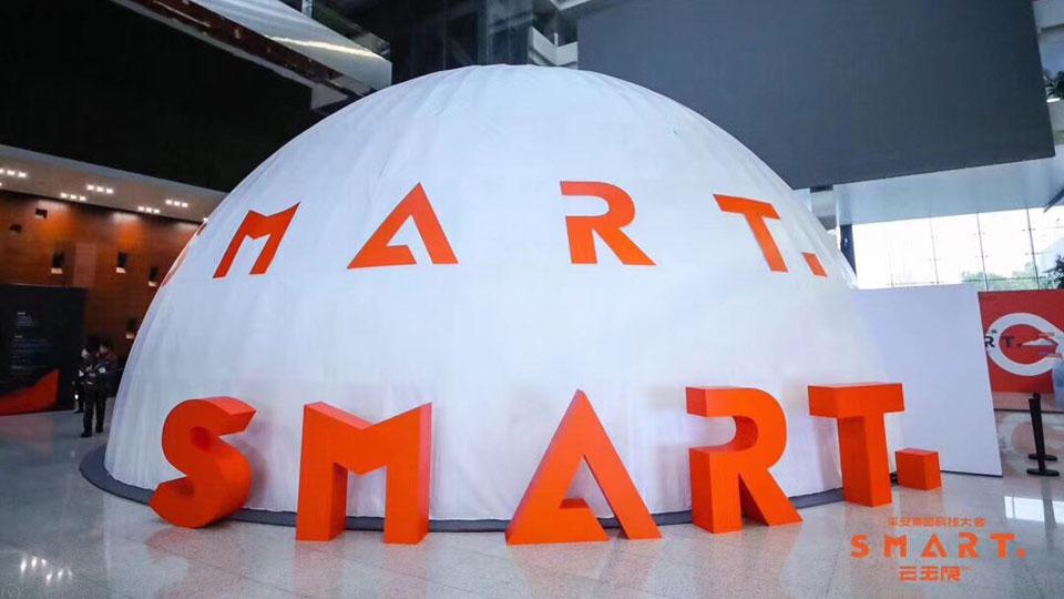 平安集团SMART科技大会