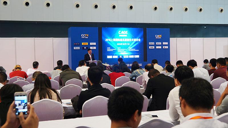 中国工具展