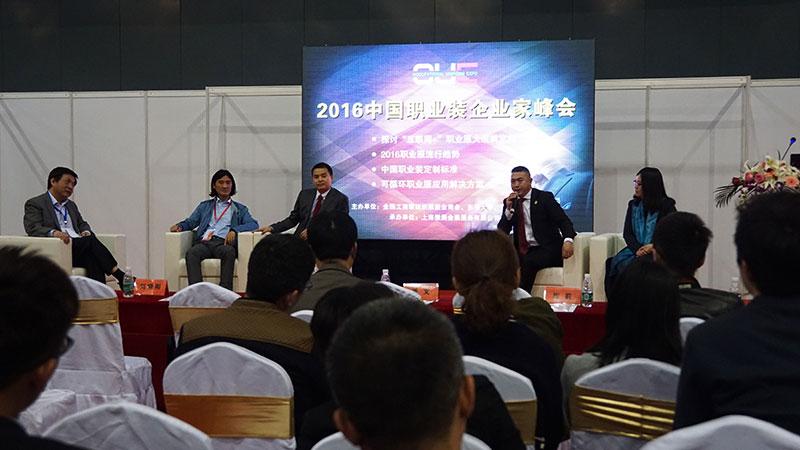 上海国际职业装博览会