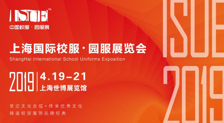 校服新生力,ISUE 2019国际校服园服展携中国校服品牌内生长,参观预登记中