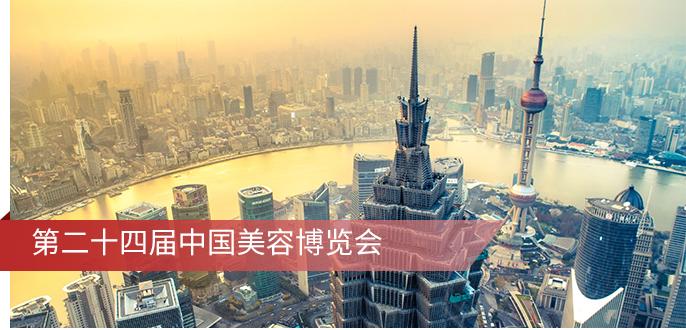 2019中国美容博览会CBE