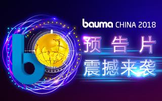 中国国际工程机械、建材机械、矿山机械、工程车辆及设备博览会