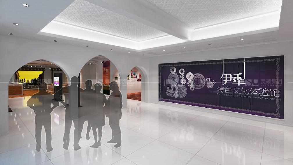 伊犁特色文化体验馆设计案例
