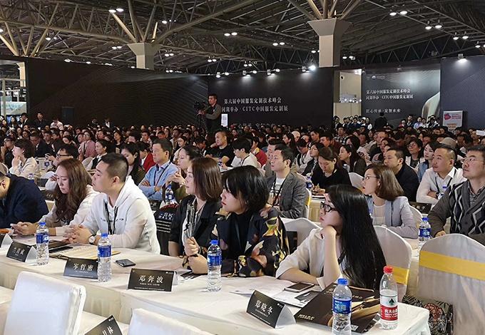 服装智能制造企业家上海峰会