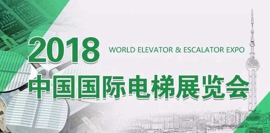 2018中国国际电梯展览会