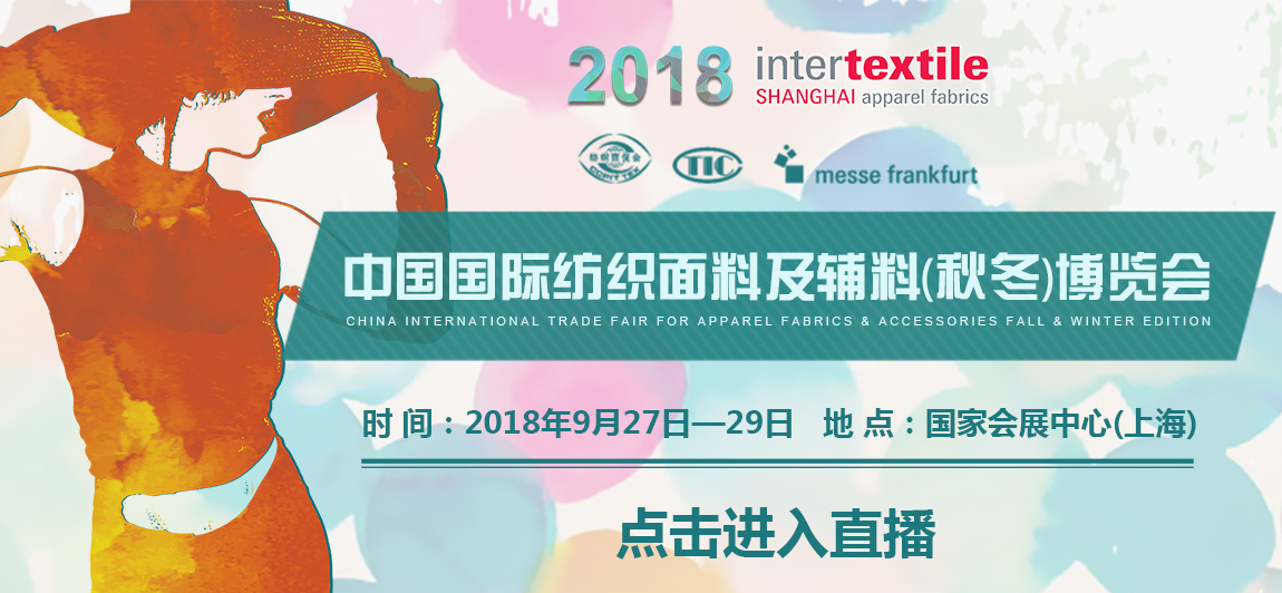 2018中国国际纺织面料及辅料(秋冬)博览会