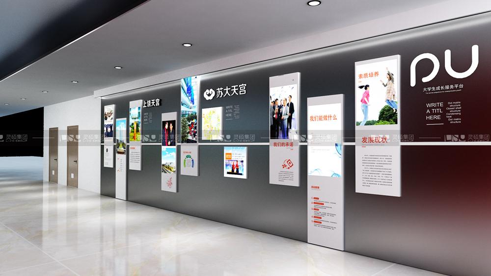 云彩时代集团展厅设计搭建