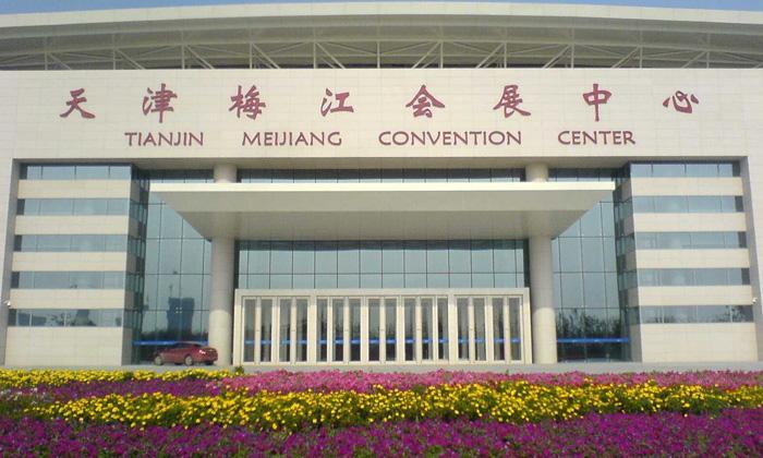 天津梅江会展中心