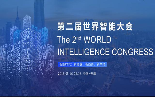 世界智能大会