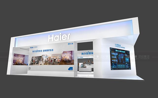海尔集团世界智能大会展台案例