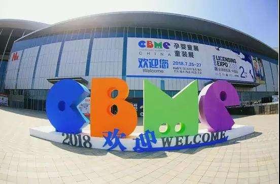 CBME中国孕婴童展、童装展