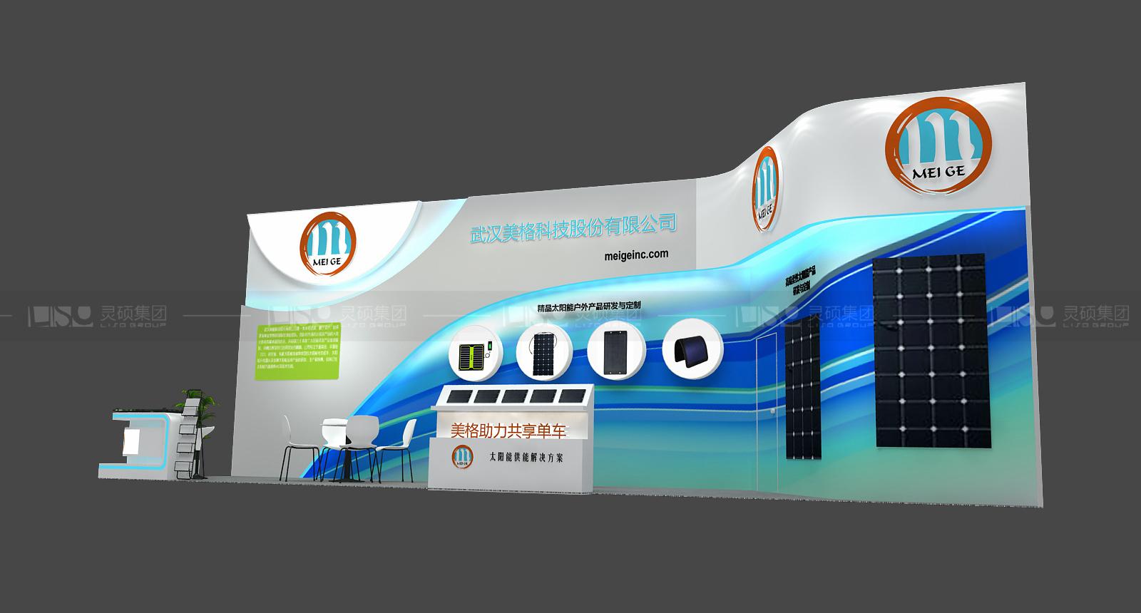 美格-光伏展台设计搭建案例