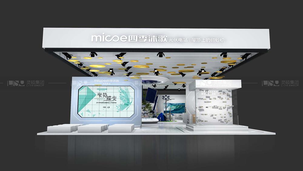 四季沐歌-光伏展台设计搭建案例