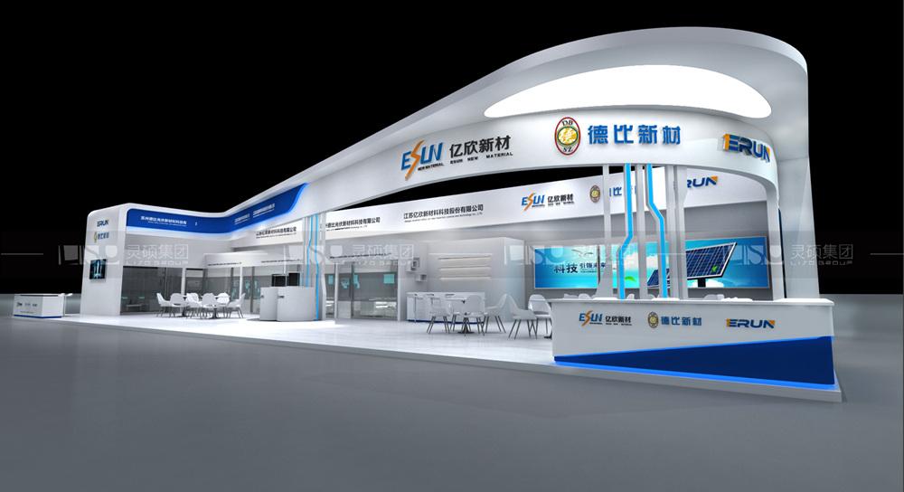 亿欣-光伏展台设计搭建案例