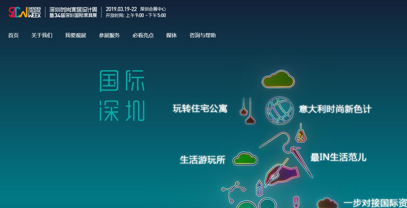 第34届国际家具设计展(深圳)