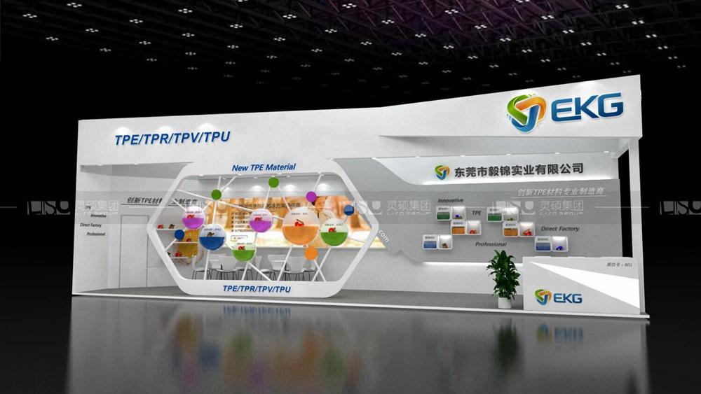 毅锦-橡塑展展台设计