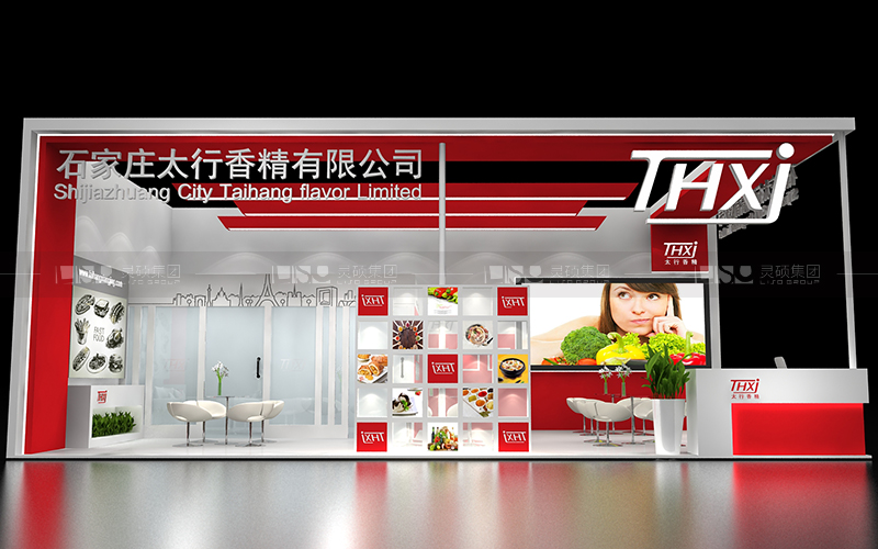 太行香精-食品添加剂展台设计搭建案例
