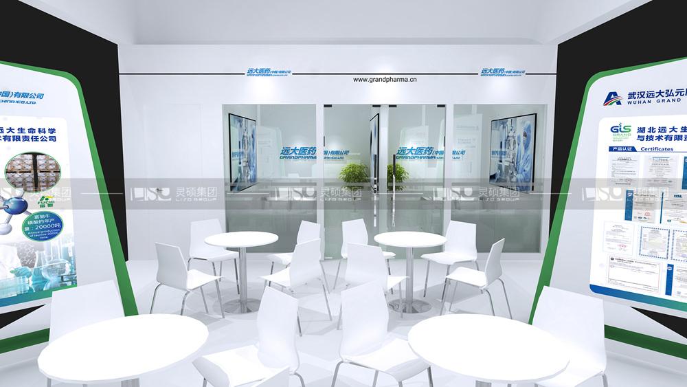 远大-食品添加剂展台设计搭建案例