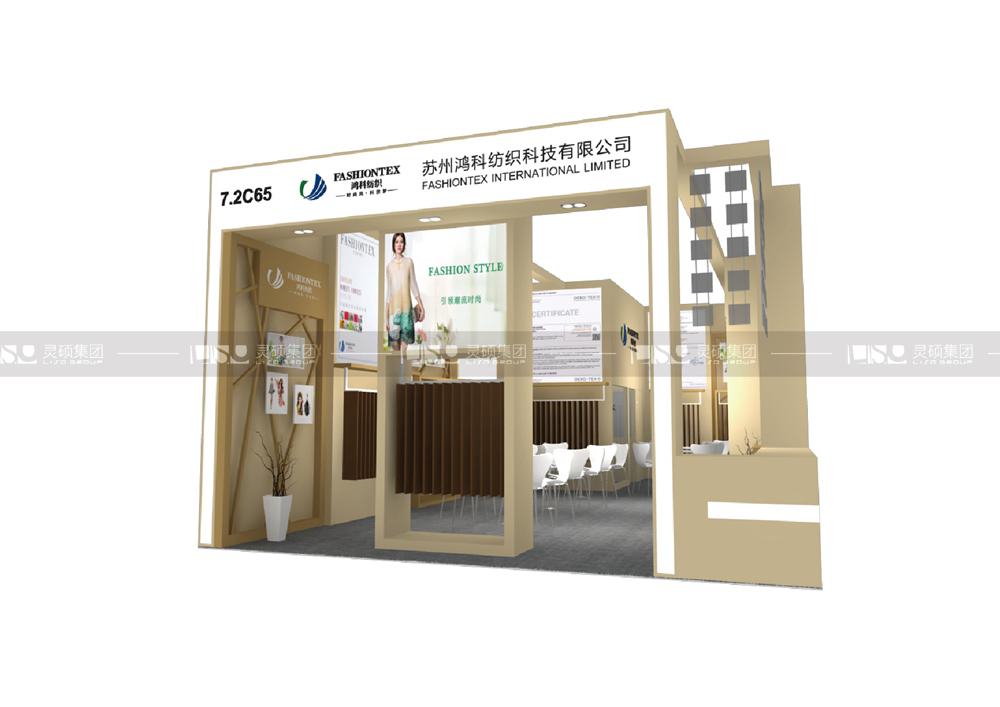 鸿科-纺织面辅料展台设计搭建案例