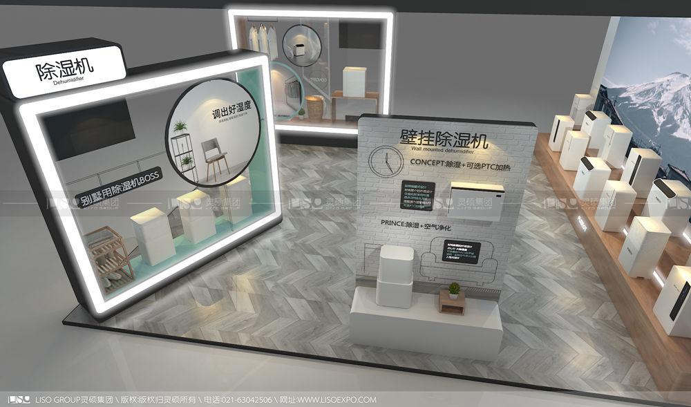 浦力适-家电展台设计搭建案例