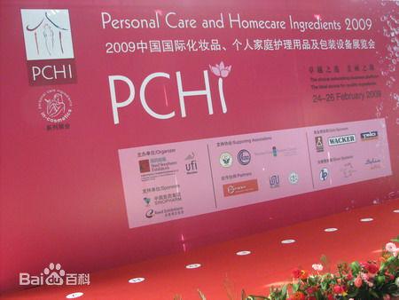 中国国际化妆品、个人及家庭护理用品原料展览会