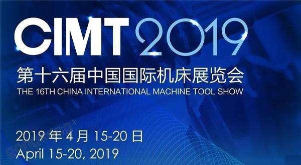 中国国际机床展览会
