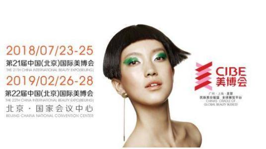 北京国际美容博览会