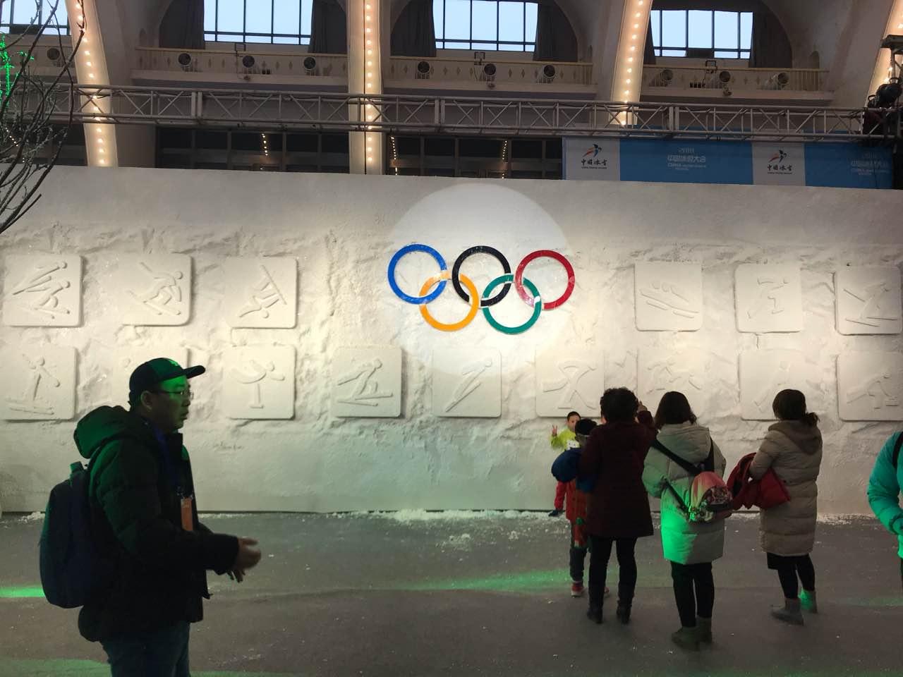 中国国际冰雪产业大会
