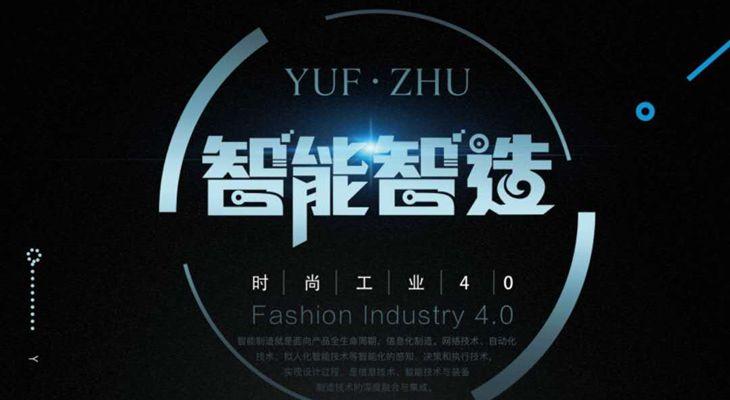 YUF·ZHU由