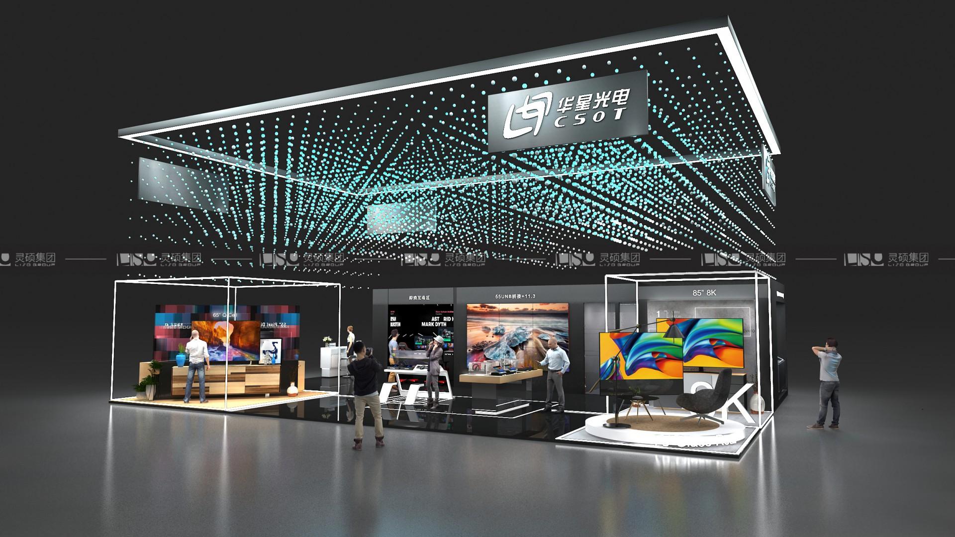 华星光电-UDE展台设计搭建案例