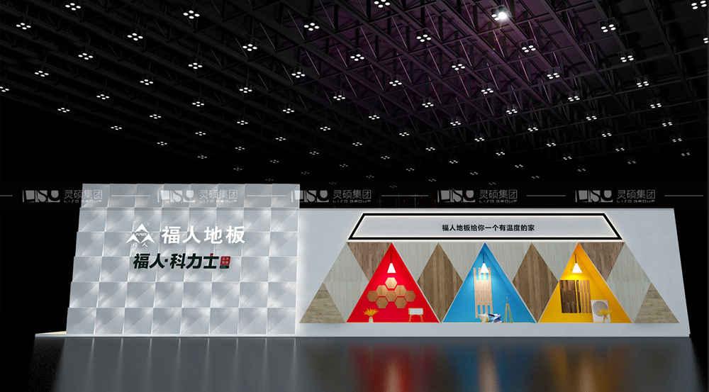 福人-地材展台设计搭建案例