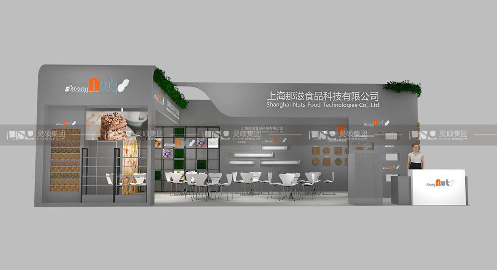 那滋-食品添加剂展台设计搭建案例