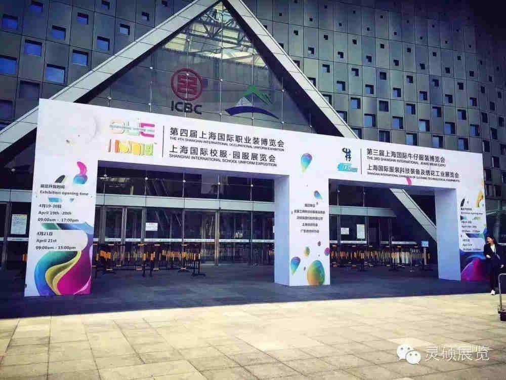第四届上海国际校服展、职业装展、牛仔及设备展览会盛大开幕