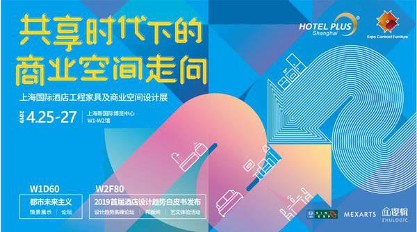 """2019酒店工程及商业空间展盛大开幕,""""环球之旅""""现在起航"""