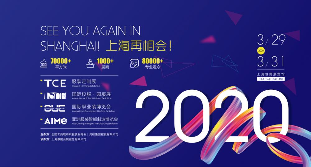 新供给·新制造·新业态 | 2019中国纺织服装企业家峰会成功召开!