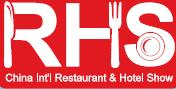 2017中国国际酒店用品及餐饮展览会