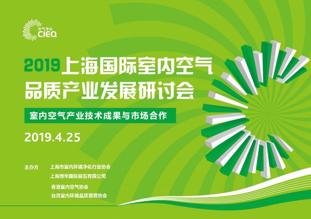 2020上海国际室内空气净化展览会