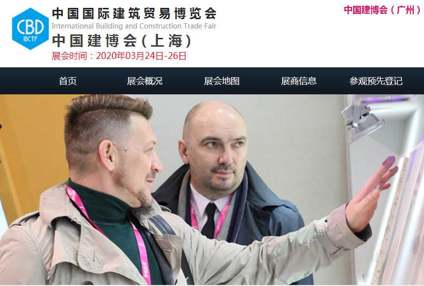 中国国际建筑贸易博览会