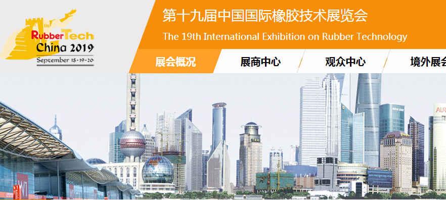 中国国际橡胶技术展览会