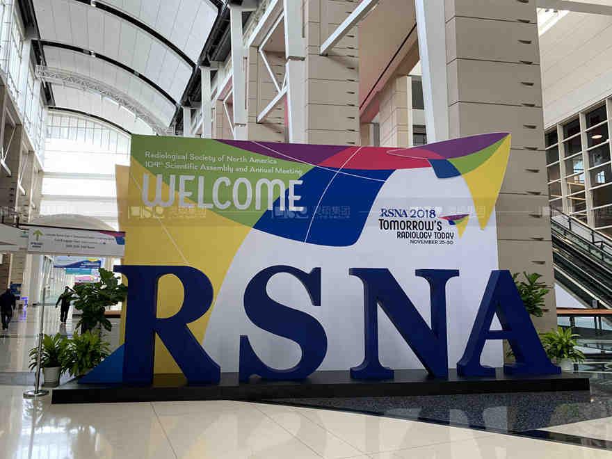 2018年北美放射学年会(RSNA)