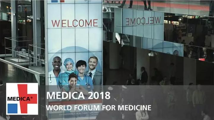 德国杜塞尔多夫国际医疗器械展览会