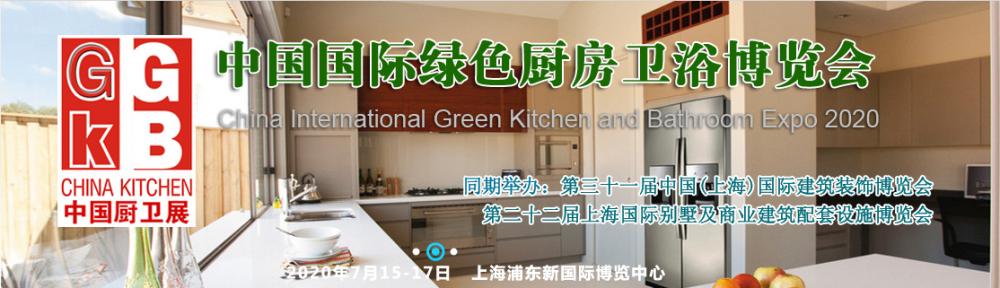 2019中国厨卫展览会