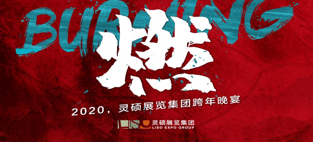 """2020年灵硕展览集团年会——""""拥抱变化,赋能升级"""""""